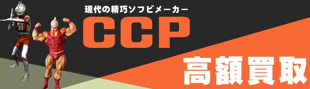 CCP ソフビを高価買取