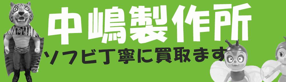 中嶋製作所 ソフビ 買取